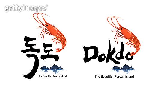 Beautiful Korean island, Dokdo. Special product emblem design. Dokdo, Korean translation.