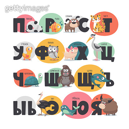 Russian vector alphabet with cute animals, ABC