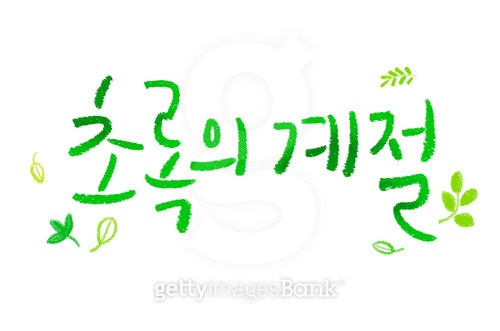 캘리그라피, 봄, 초록