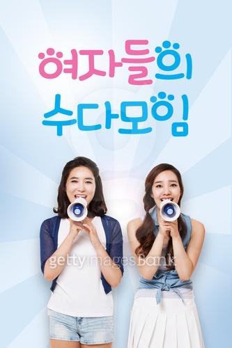 동호회, 친목회, 여성, 한국인