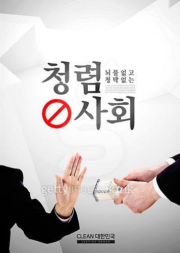 비즈니스, 정치, 포스터, 대한민국