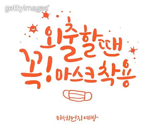 미세먼지, 캘리그라피, 캠페인