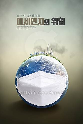공해, 대기오염, 먼지