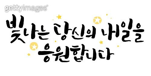 캘리그래피 (일러스트기법), 손글씨, 별, 응원