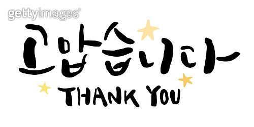 캘리그래피 (일러스트기법), 손글씨, 인사 (제스처), 별, 감사 (컨셉)