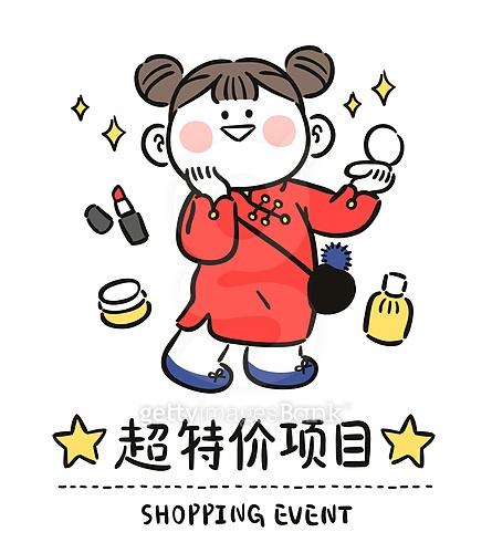중국 (동아시아), 중국문화 (세계문화), 상업이벤트 (사건), 요우커, 화장품, 세일 (사건), 쇼핑