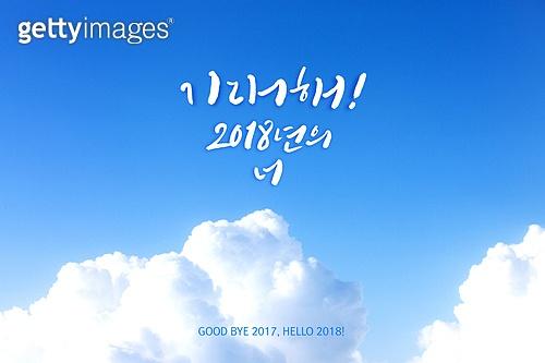 하늘, 캘리그래피 (문자), 새해 (홀리데이), 2018년, 구름, 희망, 새로움 (상태), 기대