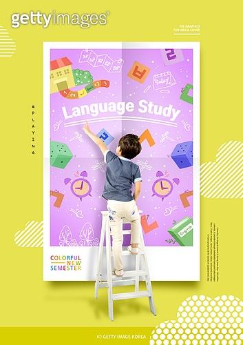 어린이 (인간의나이), 포스터, 개학 (교육), 교육 (주제), 초등학생, 초등교육