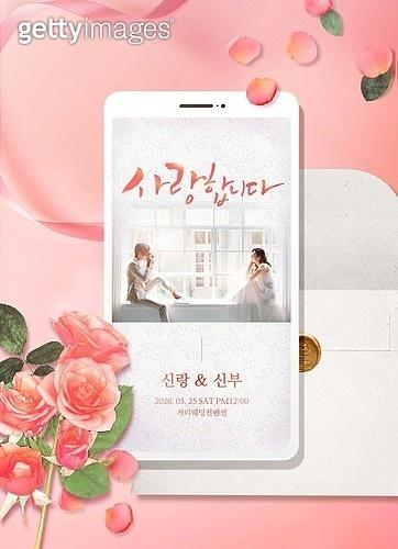 결혼 (사건), 휴대폰 (전화기), 결혼식, 청첩장 (초대장)