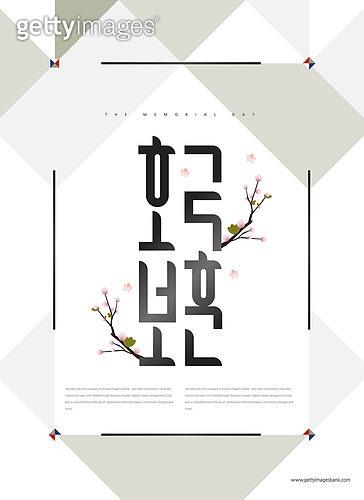 기념일, 포스터, 기하학모양 (도형), 기념일 (사건), 타이포 (문자), 호국보훈의달 (한국기념일)