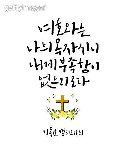 캘리그래피 (문자), 손글씨, 기독교, 종교, 성경말씀 (기독교용어), 십자가