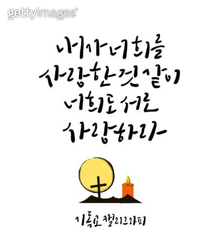 캘리그래피 (문자), 손글씨, 기독교, 종교, 성경말씀 (기독교용어), 사랑 (컨셉), 십자가, 초