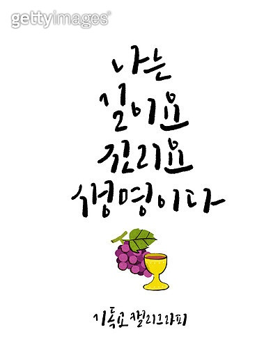 캘리그래피 (문자), 손글씨, 기독교, 종교, 성경말씀 (기독교용어), 성경, 와인 (술)