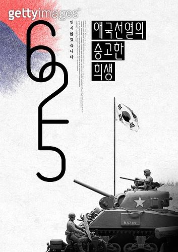 한국 (동아시아), 한국전쟁, 전쟁, 호국보훈의달 (한국기념일), 6월, 한국전쟁 (Historical War Event), 포스터, 타이포 (문자), 애국심