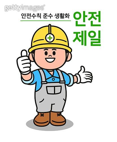 캐릭터, 건설현장 (인조공간), 건설근로자, 노동자 (직업), 안전모, 안전, 엄지손가락 (손가락), 넘버원 (손짓)