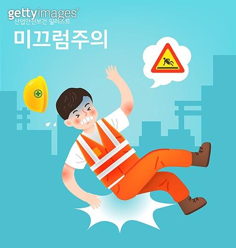 일러스트, 벡터파일 (일러스트), 산업, 안전, 안전교육, 표지판, 사고, 안전모, 건설현장 (인조공간), 미끄러짐 (움직이는활동)