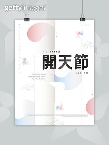 포스터, 개천절, 전통문양, 기념일, 연례행사 (사건), 태극무늬 (한국전통), 한자
