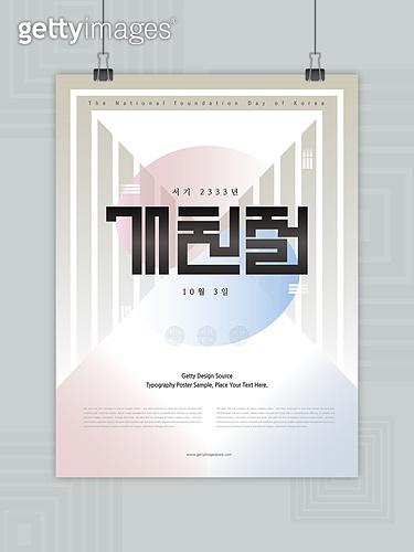 포스터, 개천절, 전통문양, 기념일, 연례행사 (사건), 태극무늬 (한국전통)