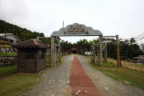 포로수용소유적공원