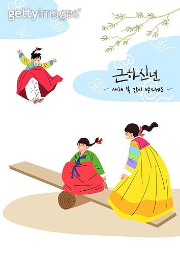새해 (홀리데이), 설 (명절), 한복, 명절 (한국문화), 한국전통, 널뛰기, 점프, 여자아기 (여성), 어린이 (인간의나이), 민속놀이 (한국전통)