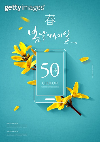 그래픽이미지, 계절, 봄, 상업이벤트 (사건), 세일 (사건), 손글씨, 꽃, 개나리