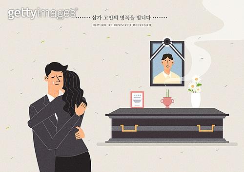 장례 (사건), 죽음, 헤어짐, 슬픔, 애도