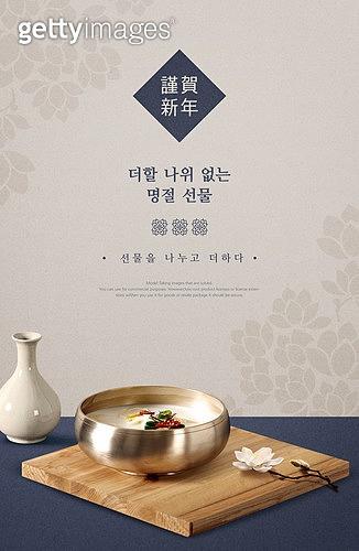 설 (명절), 명절 (한국문화), 전통문화 (주제), 선물 (인조물건)