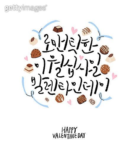 캘리그래피 (문자), 발렌타인데이 (홀리데이), 발렌타인카드 (축하카드), 축하이벤트 (사건), 상업이벤트 (사건), 초콜릿 (달콤한음식), 리본 (봉제도구), 로맨틱, 하트, 화이트초콜릿 (초콜릿)