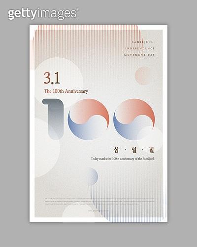 3.1운동 (세계역사사건), 독립, 독립선언, 기념일, 일러스트, 그래픽이미지 (Computer Graphics), 대한민국 (한국)