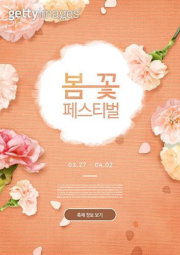 그래픽이미지 (Computer Graphics), 편집디자인, 포스터, 봄, 상업이벤트 (사건), 프레임, 꽃, 꽃잎