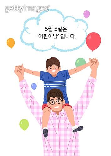 5월, 기념일 (사건), 가정의달 (홀리데이), 연례행사 (사건), 어린이날 (홀리데이), 목마 (어깨에올리기)