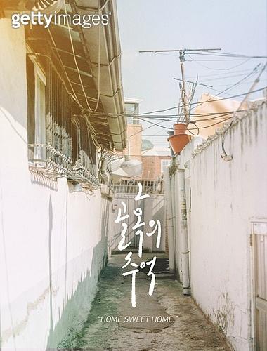 풍경 (컨셉), 포스터, 캘리그래피 (문자), 마을 (정착지), 한국 (동아시아), 골목길