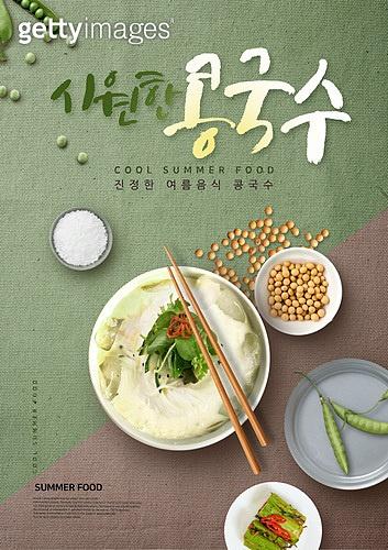 그래픽이미지, 이벤트페이지, 포스터, 전단지, 음식, 요리 (음식상태), 여름, 손글씨, 콩국수