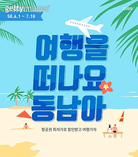 휴가, 여행, 여름, 배너