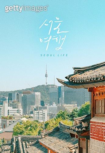 그래픽이미지 (Computer Graphics), 캘리그래피 (문자), 서울 (대한민국), 북촌한옥마을 (한옥마을), 한옥, 남산 (서울), 남산서울타워 (서울)