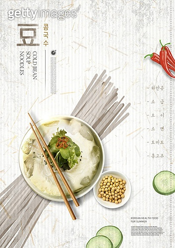 그래픽이미지, 메뉴, 브로슈어 (템플릿), 음식, 요리 (음식상태), 건강식, 여름, 보양식, 콩국수, 국수
