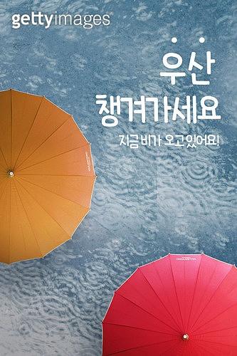 모바일백그라운드, 문자메시지 (전화걸기), 여름, 날씨, 비 (물형태), 우산 (액세서리)