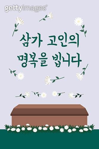 모바일백그라운드, 문자메시지 (전화걸기), 애도 (정지활동), 장례