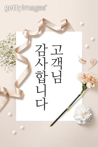 모바일백그라운드, 문자메시지 (전화걸기), 감사 (컨셉)