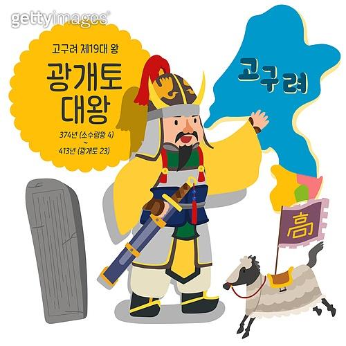 위인 (유명인), 위인, 광개토대왕 (유명인), 왕, 고구려