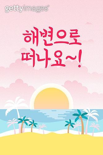 모바일백그라운드, 문자메시지 (전화걸기), 여름, 휴가