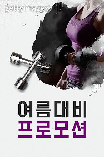 모바일백그라운드, 문자메시지 (전화걸기), 운동, 다이어트