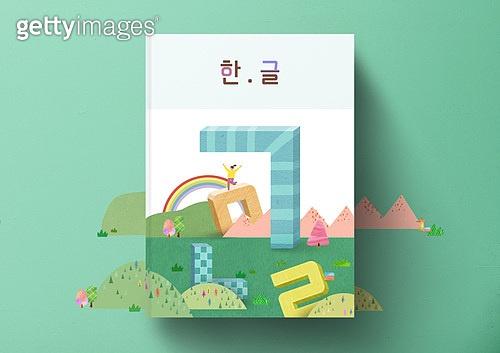 그래픽이미지, 편집디자인 (이미지), 출판, 책표지 (주제), 일러스트기법, 교과목, 책, 목업 (이미지), 교육 (주제), 한국어 (문자)