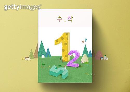 그래픽이미지, 편집디자인 (이미지), 출판, 책표지 (주제), 일러스트기법, 교과목, 책, 목업 (이미지), 교육 (주제), 수학