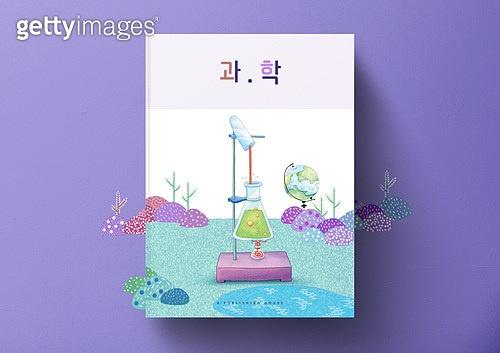 그래픽이미지, 편집디자인 (이미지), 출판, 책표지 (주제), 일러스트기법, 교과목, 책, 목업 (이미지), 교육 (주제), 과학