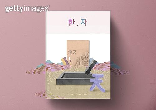 그래픽이미지, 편집디자인 (이미지), 출판, 책표지 (주제), 일러스트기법, 교과목, 책, 목업 (이미지), 교육 (주제), 한자