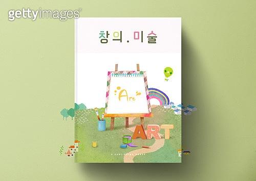 그래픽이미지, 편집디자인 (이미지), 출판, 책표지 (주제), 일러스트기법, 교과목, 책, 목업 (이미지), 교육 (주제), 미술 (미술과공예)