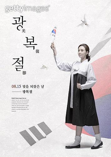 광복절 (한국기념일), 애국심 (주제), 한국 (동아시아), 국경일, 기념일, 태극기, 독립운동가, 한복