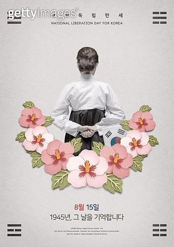 광복절 (한국기념일), 애국심 (주제), 한국 (동아시아), 국경일, 기념일, 태극기, 독립운동가, 한복, 무궁화
