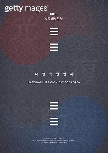 광복절 (한국기념일), 애국심 (주제), 한국 (동아시아), 국경일, 기념일, 태극무늬 (한국전통), 백그라운드